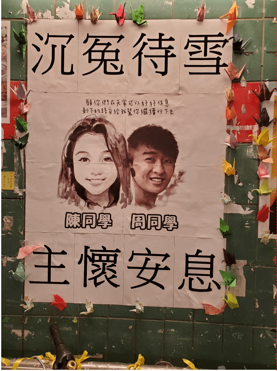 Poster that shows two young Hong Kongers who died, with Chinese characters.