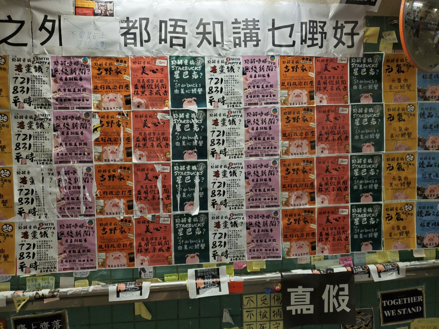 Colorful posters in the Tai Po Lennon Tunnel.