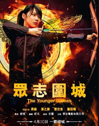 Movie poster featuring Agnes Chow as Katniss Everdeen in the Hunger Games.